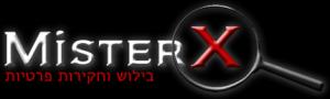 מיסטר איקס - חוקר פרטי / בלש פרטי